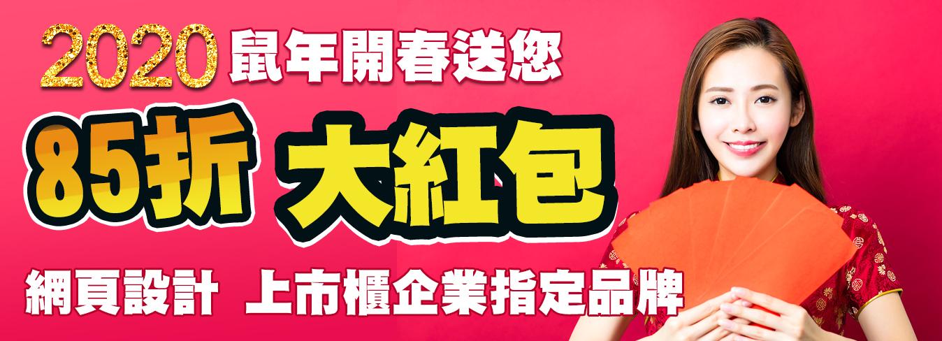 新竹網頁設計開春85折